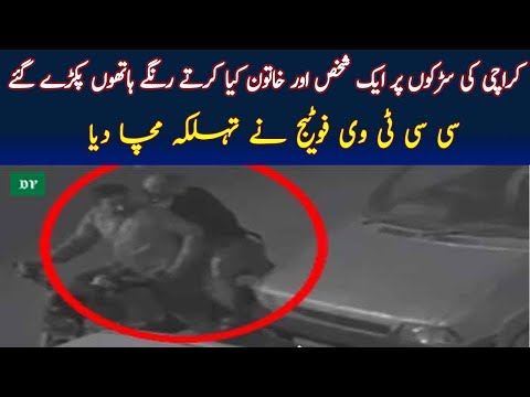 Xxx Mp4 What This Couple Is Doing In Karachi Road Theft In Karachi 3gp Sex