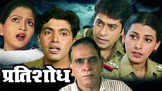 Pratishodh - Inspector Series | Marathi Full Movie - Ashok Shinde, Maitheli Javkar