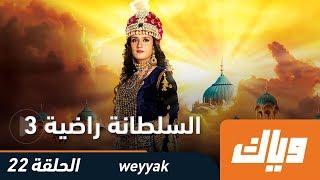 السلطانة راضية - الموسم الثالث - الحلقة 22 كاملة على تطبيق وياك | رمضان 2018