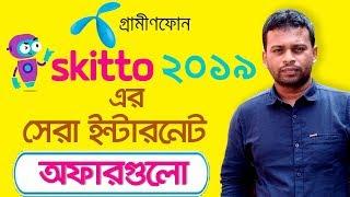 Skitto sim internet offer | Get free internet | AFR Technology