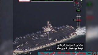 Iran IRGC UAV & UCAV operation units in Persian Gulf يگانهاي عمليات پهپادي سپاه خليج فارس ايران