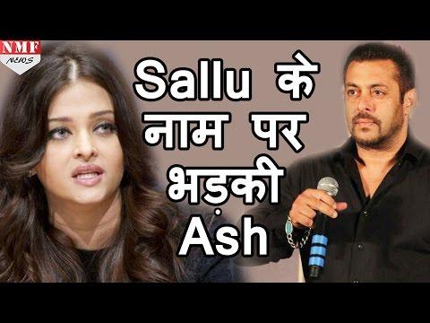 Salman Khan के साथ काम करने के सवाल पर भड़की Aishwarya Rai Bachchan
