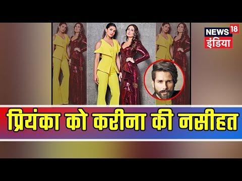 Xxx Mp4 Kareena Kapoor Warns Priyanka Chopra On Koffee With Karan Do Not Forget Your Roots Lunchbox 3gp Sex