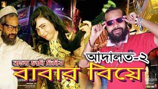 Bangla Funny Video l Babar Biye l Adalat 2