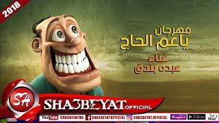 عبده بندق مهرجان يا عم الحاج 2018 على شعبيات