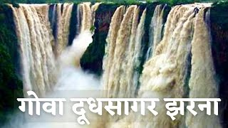 Dudhsagar Waterfalls Goa in Full Glory during India Monsoon *HD*