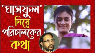 Ghashphul- Jamuna TV