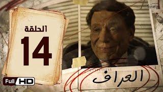 مسلسل العراف الحلقة 14 الرابعة عشر HD  بطولة عادل امام   - The Oracle Series