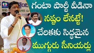 గంటా పార్టీ వీడినా నష్టం లేనట్టే! చేరికకు సిద్దమైన ముగ్గురు సీనియర్లు | Andhra Pradesh | TFC News