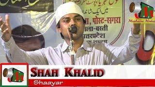 Shah Khalid NAAT, Khamharia Basti Mushaira, 13/05/2017, Iliyas Khan Foundation, Mushaira Media