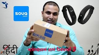 Xiaomi Mi Band 2 From Souq.com Hindi/Urdu