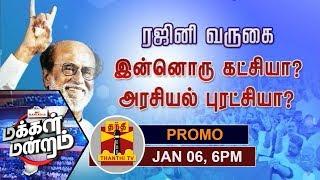 (06/01/2018) Makkal Mandram | Rajinikanth Political Entry: One more Party? or Political Revolution?