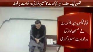 Picture Leak Scandal: Hussain Nawaz Haar Gye - Faisla Aa Gya!