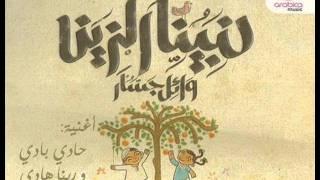 Wael Gassar - Hady Bady w Rabna Hady (2011) وائل جسار - حاي بادي و ربنا هادي