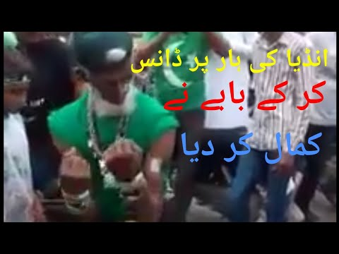 Old man brilliant dance on Pakistan champion trophy 2017 winning   must watch and subscribe   