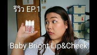 รีวิว EP1 : Baby Bright Lip & Cheek Matte Tint.
