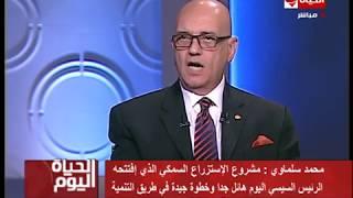 الحياة اليوم – محمد سلماوي يرد على سؤال تامر أمين … لماذا صبر الناس على المعاناة !!؟
