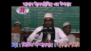 Bangla Waj- Beheshter ticket by-Mufti Mawlana Mohd Bazlur Rashid Miyah