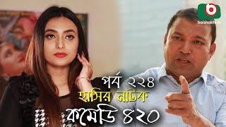 দম ফাটানো হাসির নাটক - Comedy 420 | EP - 224 | Mir Sabbir, Ahona, Siddik, Chitrolekha Guho, Alvi
