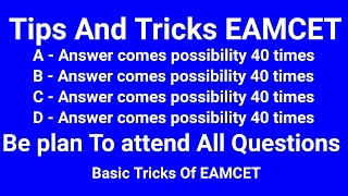 Tricks to Qualify EAMCET 2017 easily