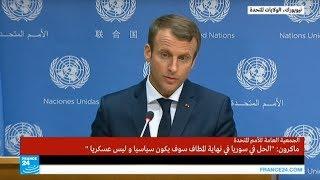 ماكرون يسهب في توصيف المشكلة السورية