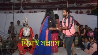 Nimai Sanyas Part 3 | নিমাই সন্ন্যাস শুনে দেখুন মন ভাল হয়ে যাবে | Nimai Sanyas Gaan