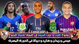 اقوى 10 صفقات فى الدورى المصرى معظمهم اول مرة تعرفهم !    لاعب برشلونة و باريس فى الدورى المصرى