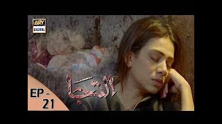 Iltija Episode 21 uploaded on 26-08-2017 88738 views