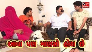 Dhaval Domadiya - આવા પણ માણસો હોય છે - Gujarati Funny Comedy Video