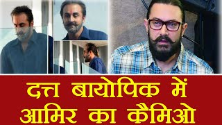 Aamir Khan to play SPECIAL Cameo in Sunjay Dutt