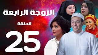 مسلسل الزوجة الرابعة  الحلقة الخامسة والعشرون | 25 | Al zawga Al rab3a series  Eps