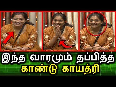 Xxx Mp4 இந்த வாரமும் தப்பித்த காண்டு காயத்ரி Big Bigg Boss Tamil Today Vijay Tv Promo 19th August 2017 3gp Sex