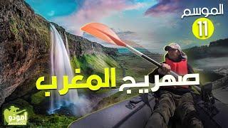 ✅ Amouddou TV 161  أمودّو / صهريج المغرب