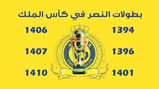بطولات نادي النصر التي حققها في كأس الملك