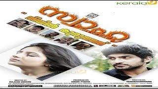 Swaha 2014 Official Malayalam Movie Trailer  | Malayalam Trailer 2014