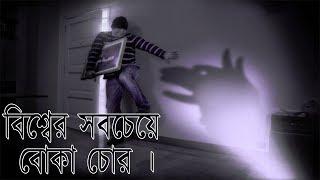বিশ্বের সবচেয়ে বোকা চোর ।| Most Stupid Thieves Ever In Bengali