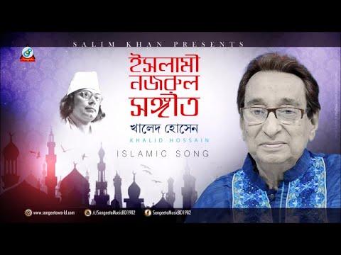 Xxx Mp4 Khaled Hossain Islami Nazrul Sangeet ইসলামী নজরুল সঙ্গীত Sangeeta 3gp Sex