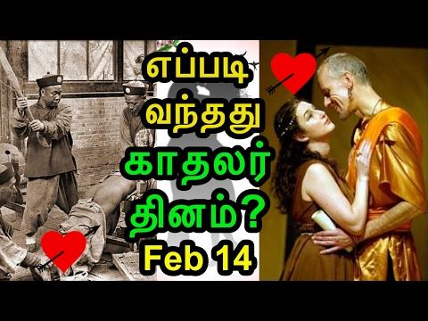காதலர் தினம் வரலாறு தெரியுமா? History Of Valentine's Day | February14 | Valentine's Day Special |