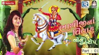 Kinjal Dave DJ Songs 2016   Bhathijina Vivah   Part 1   Bhathiji Maharaj   Gujarati Lagna Geet