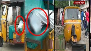 Dead Body Packed In Bag Found In Auto | Warangal | TV5 News