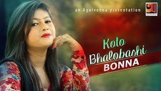 Koto Bhalobashi | by Bonna | New Bangla Songs | Full Album |  Audio Jukebox 2017