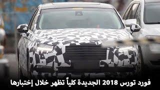 فورد تورس 2018 الجديدة كلياً تظهر خلال إختبارها قبل الكشف رسمياً Ford Taurus