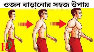 দ্রুত মোটা বা ওজন বাড়ানোর সহজ উপায় জেনে নিন!health bangla