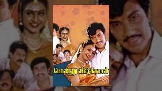 Ponnu Veetukkaran - Satyaraj, Preitha Vijaykumar, Khushboo - Ilaiyaraja Hits - Tamil Classic Movie