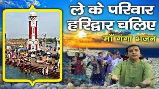 Best  Haridwar Bhajan 2016    Leke Pariwar Haridwar Chaliye    Ganga Darshan # Ambey Bhakti