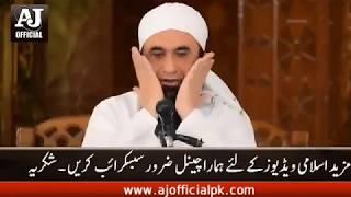 Maulana Tariq Jameel Emotional Bayan || Imam Hussain Birth And Early Life 18 September 2018