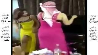 حفلات منازل عراقية خاصة - حفلات رقص عراقيه كاوليه رقص بشده 🔞😍