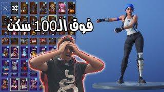 حساب فورت نايت نادر فيه فوق الـ100 سكن سعره 6000 ريال !!   Fortnite
