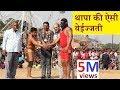 Thapa Pahalwan Kushti || Kushti Ke Superstar || Dangal Ke Superstar || EPP2050 || EPTV2050