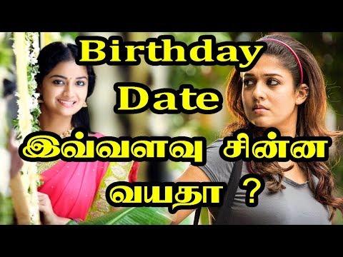 Xxx Mp4 தமிழ் நடிகைகளின் பிறந்ததேதி Tamil Actresses Date Of Birth Tamil Cinema News Kollywood News 3gp Sex